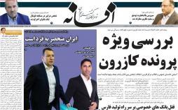 عناوین روزنامه های استانی پنج شنبه نهم خرداد ۱۳۹۸,روزنامه,روزنامه های امروز,روزنامه های استانی