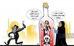 کاریکاتور اظهارنظر نماینده مجلس درباره اسیدپاشی