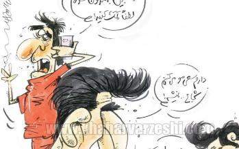 کاریکاتور شجاع خلیلزاده و علیرضا بیرانوند,کاریکاتور,عکس کاریکاتور,کاریکاتور ورزشی