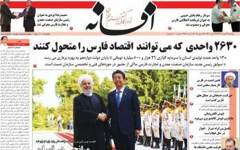 عناوین روزنامه های استانی پنجشنبه بیست و سوم خرداد1398,روزنامه,روزنامه های امروز,روزنامه های استانی