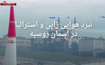 فیلم/ نبرد هوایی ژاپن و استرالیا در آسمان روسیه