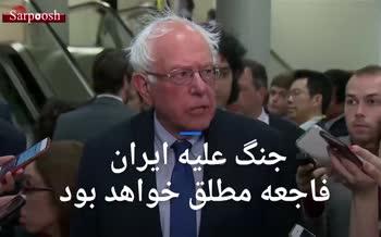 فیلم/ برنی سندرز: جنگ با ایران فاجعه مطلق خواهد بود