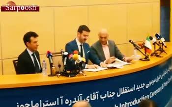 فیلم/ لحظه عقد قرار داد استراماچونی با باشگاه استقلال