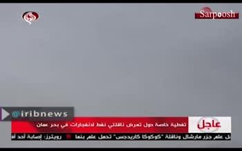 نخستین تصاویر از انفجارهای صورت گرفته در نفتکش ها در دریای عمان