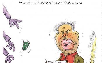 کاریکاتور راهکار حفظ برانکو در پرسپولیس,کاریکاتور,عکس کاریکاتور,کاریکاتور ورزشی