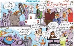 کاریکاتور سلطان لاستیک,کاریکاتور,عکس کاریکاتور,کاریکاتور اجتماعی