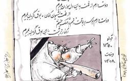 کارتون آگهی بوقچیها در فوتبال ایران,کاریکاتور,عکس کاریکاتور,کاریکاتور ورزشی