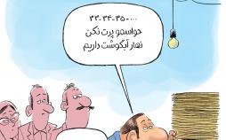 کارتون میانگین مصرف نان در ایران,کاریکاتور,عکس کاریکاتور,کاریکاتور اجتماعی