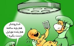 کاریکاتور استفاده از موبایل توسط کودکان,کاریکاتور,عکس کاریکاتور,کاریکاتور اجتماعی
