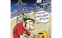کارتون روش تولید بیتکوین در کشور,کاریکاتور,عکس کاریکاتور,کاریکاتور اجتماعی