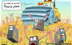 کاریکاتور بیت کوین,کاریکاتور,عکس کاریکاتور,کاریکاتور اجتماعی