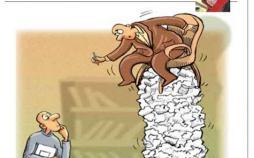 کاریکاتور زباله سازی در اداره های ایران,کاریکاتور,عکس کاریکاتور,کاریکاتور اجتماعی