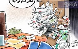 کاریکاتور علت گرانی قیمت پراید,کاریکاتور,عکس کاریکاتور,کاریکاتور اجتماعی