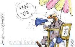 کاریکاتور هیئت مدیره استقلال,کاریکاتور,عکس کاریکاتور,کاریکاتور ورزشی