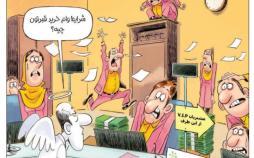 کاریکاتور وام رهن مسکن برای کمک به مستاجران,کاریکاتور,عکس کاریکاتور,کاریکاتور اجتماعی