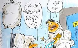 کاریکاتور سعید نمکی در بیمارستان,کاریکاتور,عکس کاریکاتور,کاریکاتور اجتماعی