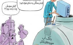 کاریکاتور انتشار خبر تشکیل بانک آب,کاریکاتور,عکس کاریکاتور,کاریکاتور اجتماعی