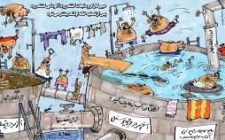 کارتون رودخانه کشف رود,کاریکاتور,عکس کاریکاتور,کاریکاتور اجتماعی