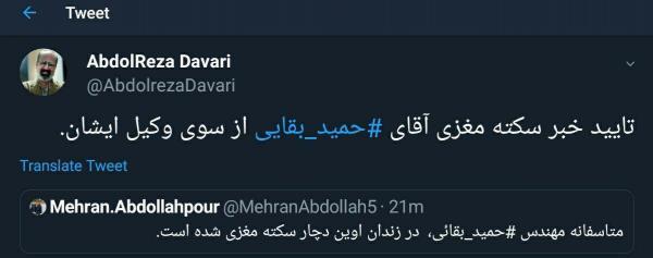 سکته مغزی حمید بقایی,اخبار سیاسی,خبرهای سیاسی,اخبار سیاسی ایران