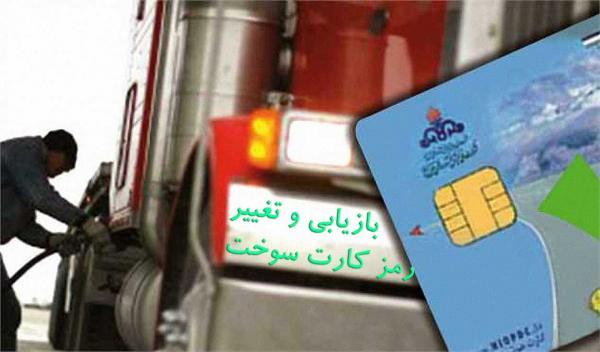 رمز کارتهای سوخت,اخبار اقتصادی,خبرهای اقتصادی,نفت و انرژی