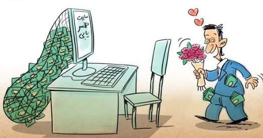 سايتهای همسريابی,اخبار اجتماعی,خبرهای اجتماعی,خانواده و جوانان