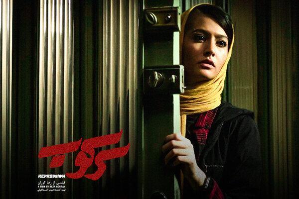 فیلم سینمایی سرکوب,اخبار فیلم و سینما,خبرهای فیلم و سینما,سینمای ایران
