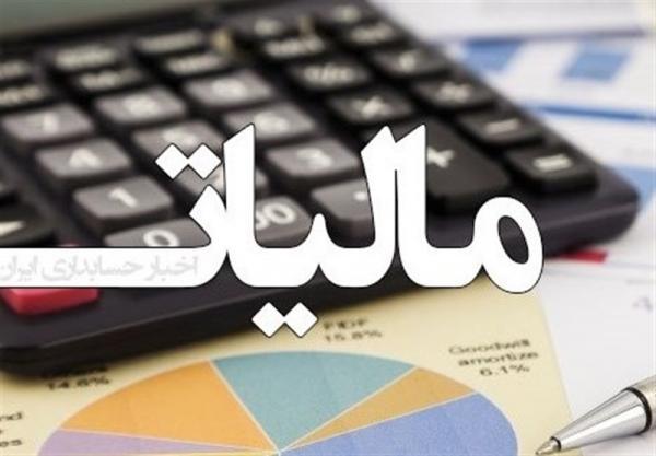 مالیات,اخبار اقتصادی,خبرهای اقتصادی,اقتصاد کلان