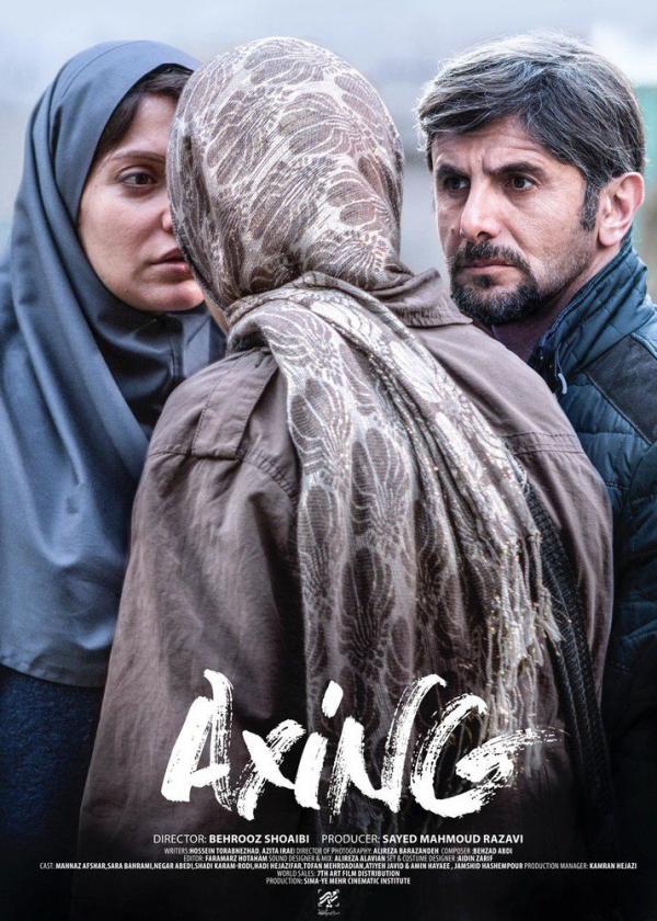 فیلم سینمایی دارکوب,اخبار هنرمندان,خبرهای هنرمندان,جشنواره