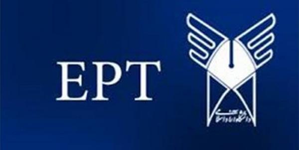 نتایج آزمون Ept,نهاد های آموزشی,اخبار آزمون ها و کنکور,خبرهای آزمون ها و کنکور