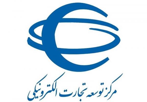 مرکز توسعه تجارت الکترونیک,اخبار اقتصادی,خبرهای اقتصادی,تجارت و بازرگانی