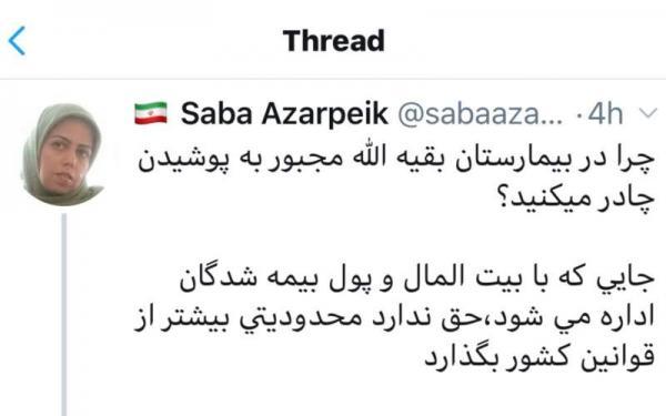 صبا آذرپیک,اخبار اجتماعی,خبرهای اجتماعی,خانواده و جوانان