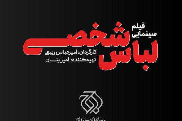 فیلم سینمایی لباس شخصی,اخبار فیلم و سینما,خبرهای فیلم و سینما,سینمای ایران