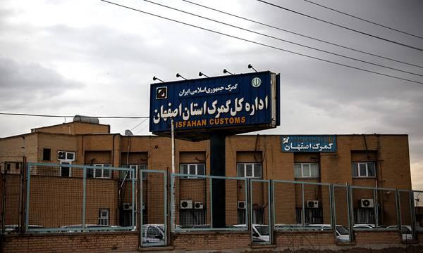 مدیر کل گمرک اصفهان منصوب شد /سند
