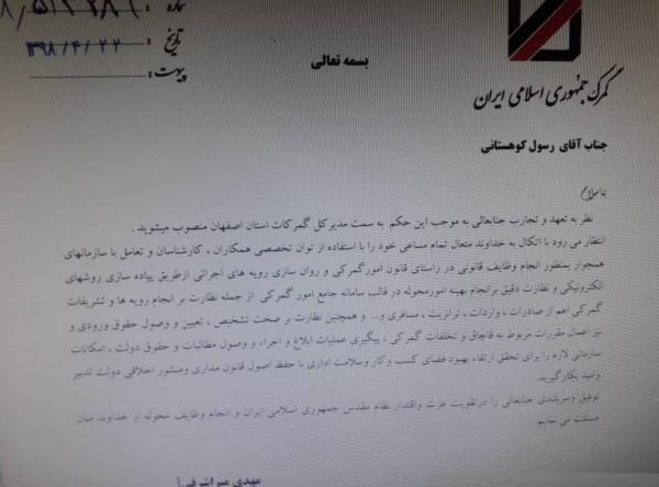 اداره کل گمرک استان اصفهان,اخبار اقتصادی,خبرهای اقتصادی,تجارت و بازرگانی