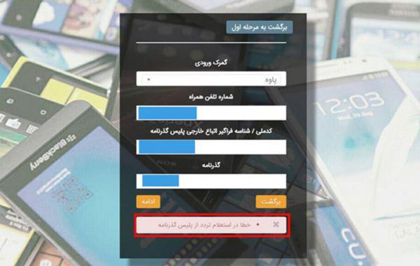 طرح رجیستری تلفن همراه,اخبار دیجیتال,خبرهای دیجیتال,موبایل و تبلت