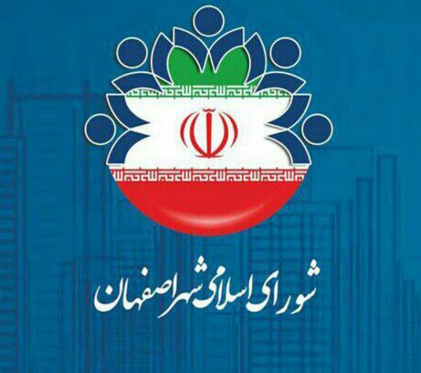 شورای شهر اصفهان,اخبار اجتماعی,خبرهای اجتماعی,حقوقی انتظامی