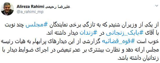 علیرضا رحیمی,اخبار سیاسی,خبرهای سیاسی,مجلس