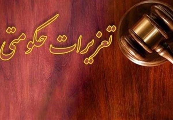 تعزیرات حکومتی,اخبار اجتماعی,خبرهای اجتماعی,حقوقی انتظامی