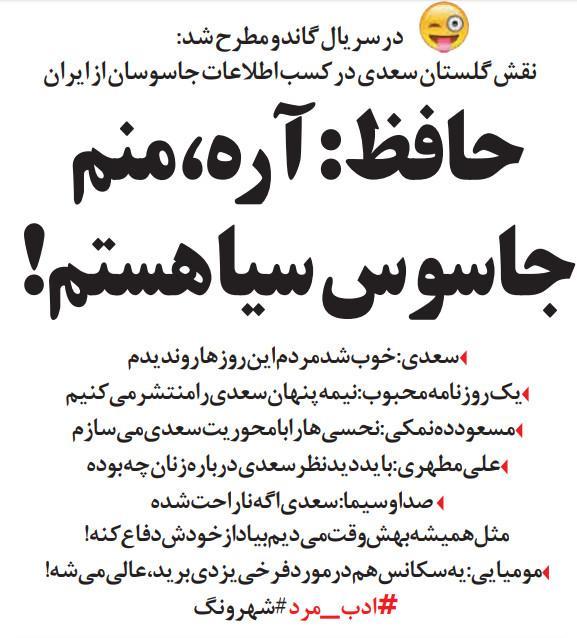 گلستان سعدی در سریال گاندو,طنز,مطالب طنز,طنز جدید