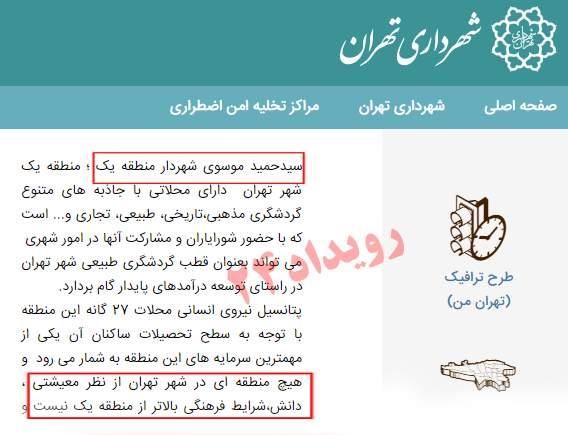 شهردار منطقه ۱ تهران,اخبار اجتماعی,خبرهای اجتماعی,شهر و روستا