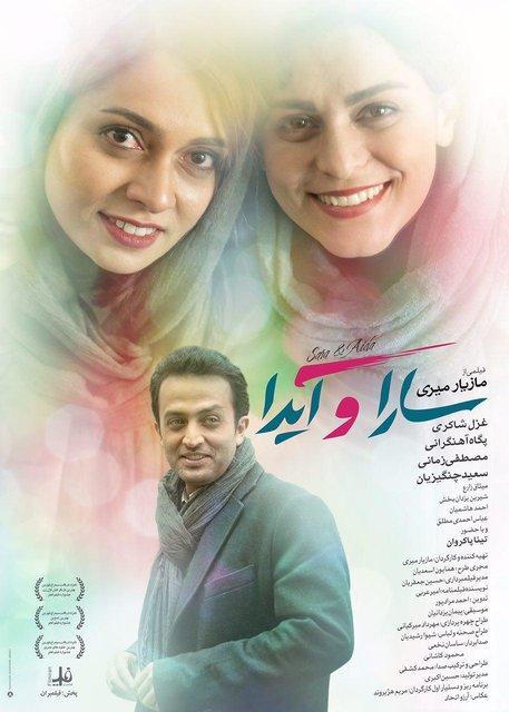 فیلم سارا و آیدا,اخبار هنرمندان,خبرهای هنرمندان,جشنواره