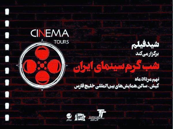 جشنواره فیلم رضا رشیدپور,اخبار هنرمندان,خبرهای هنرمندان,جشنواره