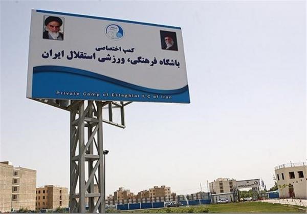 آکادمی باشگاه استقلال,اخبار فوتبال,خبرهای فوتبال,حواشی فوتبال