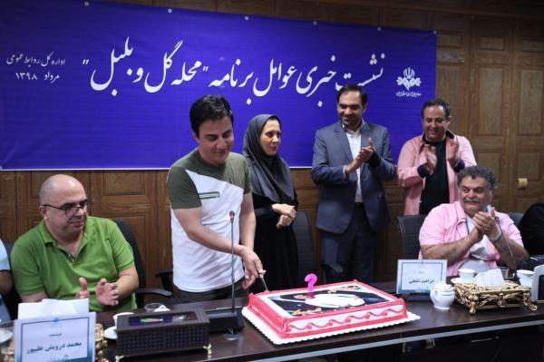 جشن تولد عمو پورنگ,اخبار صدا وسیما,خبرهای صدا وسیما,رادیو و تلویزیون