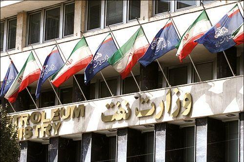 وزارت نفت,اخبار اقتصادی,خبرهای اقتصادی,نفت و انرژی