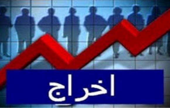 اخراج ۹ کارگر پیمانکار شرکت فولاد اکسین خوزستان