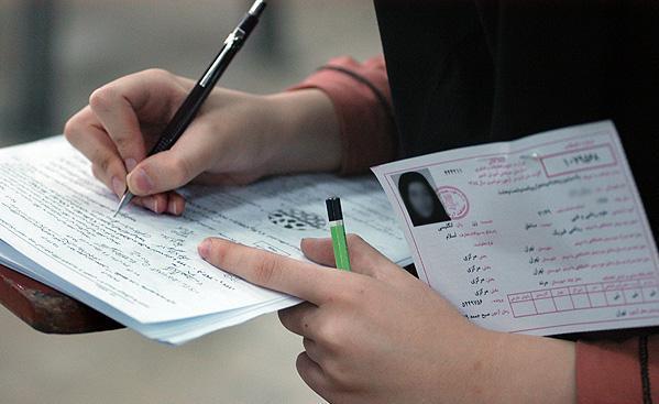 آزمون کارشناسی ارشد,نهاد های آموزشی,اخبار آزمون ها و کنکور,خبرهای آزمون ها و کنکور