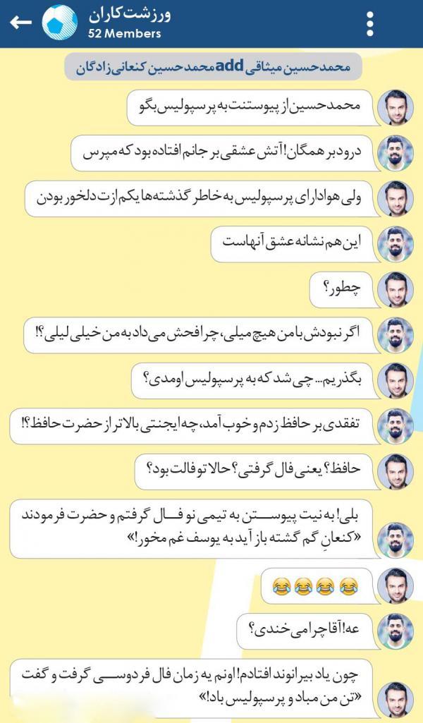 گفتگوی طنز محمدحسین کنعانیزادگان و محمدحسین میثاقی,طنز,مطالب طنز,طنز جدید