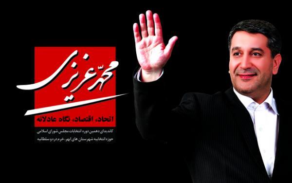 محمد عزیزی,اخبار سیاسی,خبرهای سیاسی,اخبار سیاسی ایران