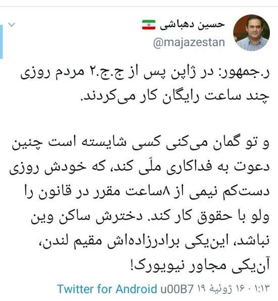 توئیت حسین دهباشی درباره سخنان رئیس جمهور,اخبار هنرمندان,خبرهای هنرمندان,بازیگران سینما و تلویزیون